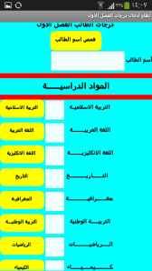 Screenshot_٢٠١٤-٠٩-٢٨-١٤-٠٧-٢٧