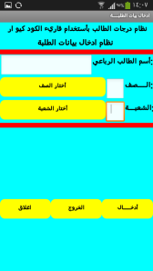 Screenshot_٢٠١٤-٠٩-٢٨-١٤-٠٧-٥٨