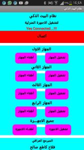 Screenshot_٢٠١٥-٠٢-٠٢-١٤-٤٨-٤٨