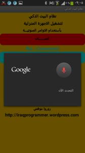 Screenshot_٢٠١٥-٠٢-٠٣-٠٩-٠٥-١٤
