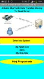 نظام مشاركة ونقل  بيانات منظومة الكترونية عن طريق موبايل الاندرويد الى خادم البريدالالكتروني