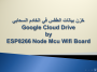 Store Data Sensor in Google Cloud Drive by ESP8266 Wifi Board